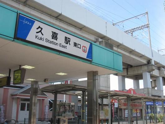 久喜駅.jpg