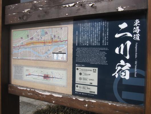 二川宿.jpg