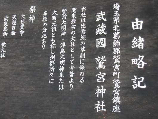 由緒.jpg