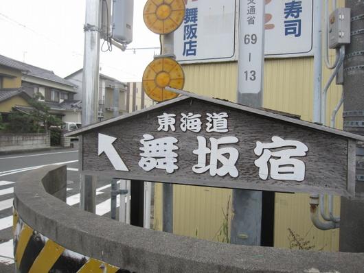 舞阪宿.jpg