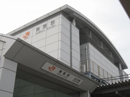 舞阪駅.jpg