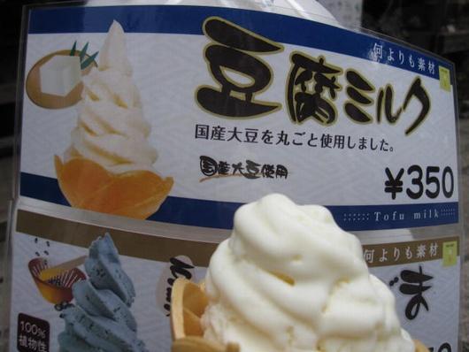 豆腐ミルク.jpg