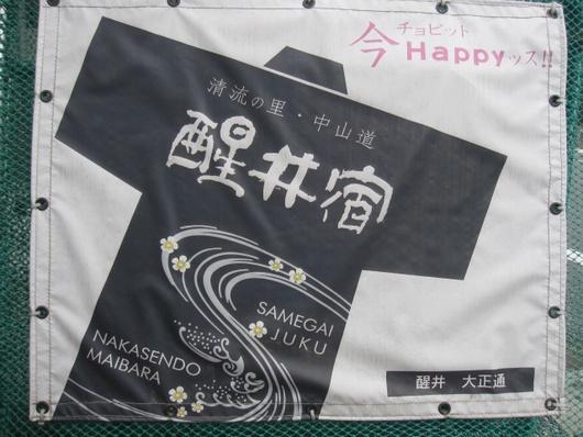 醒ヶ井宿.jpg