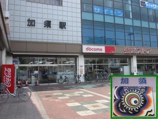 東武鉄道・加須駅.jpg