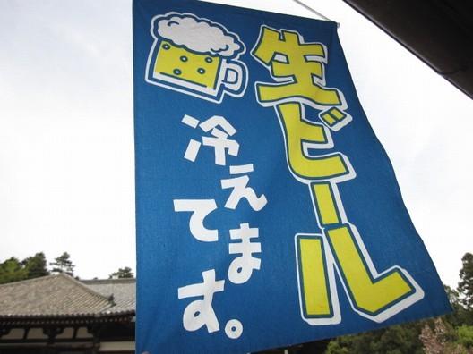 生ビール!!.jpg