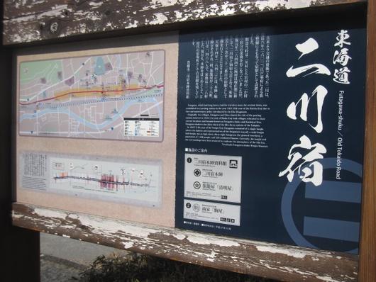 東海道二川宿.jpg